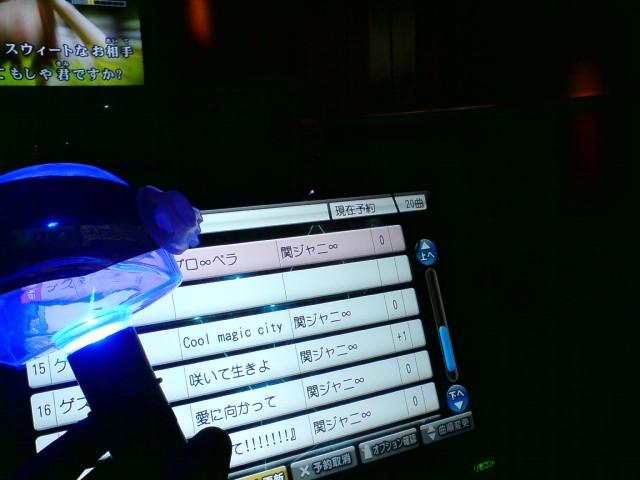 第1回 eighter<br />  カラオケ会♪